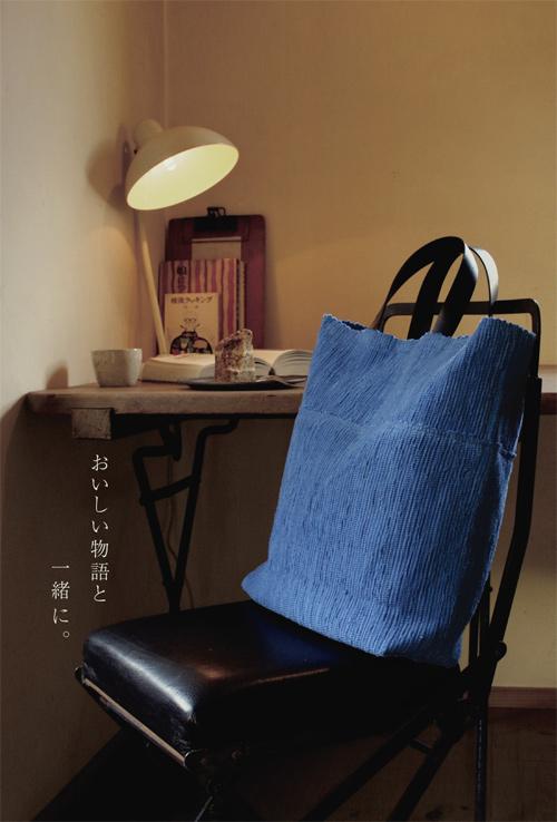 おいしい小説と空色のバッグ