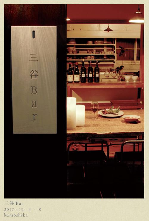 三谷Bar